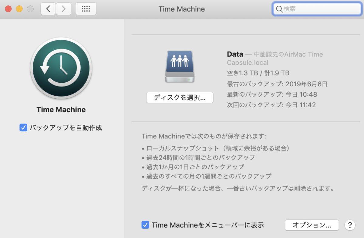 手順①:システム環境設定からTime Machineを開く