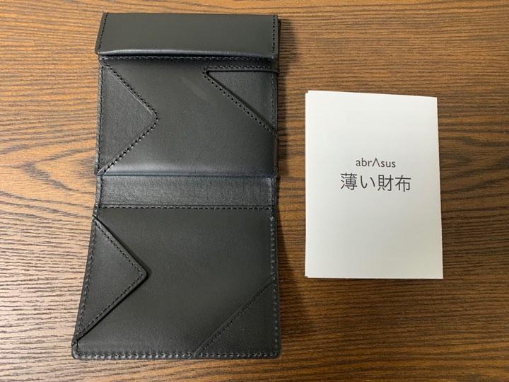 【画像多数】薄い財布に変えてみた!おすすめ理由3選【レビュー】