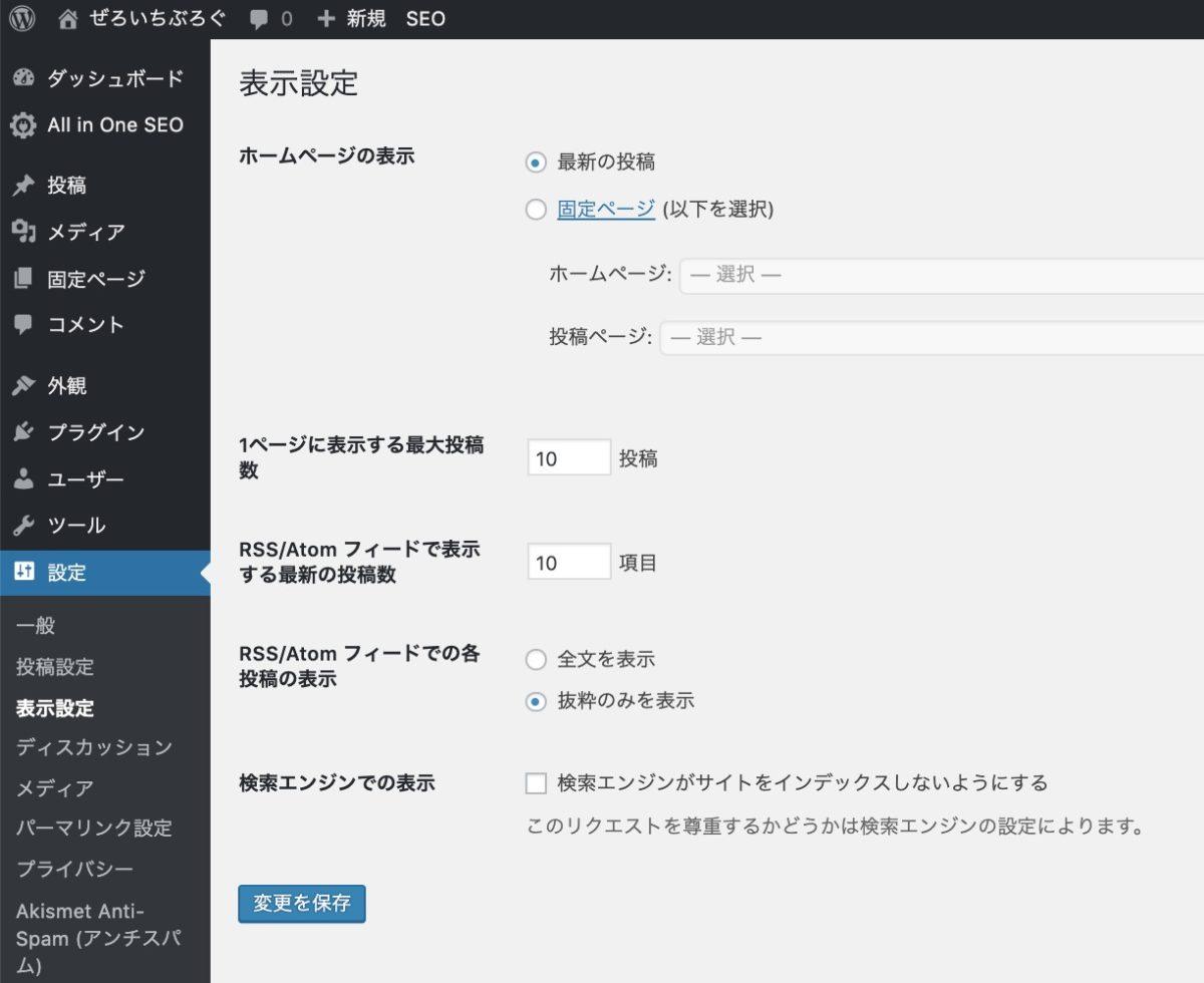 WordPressの初期設定③:「表示設定」