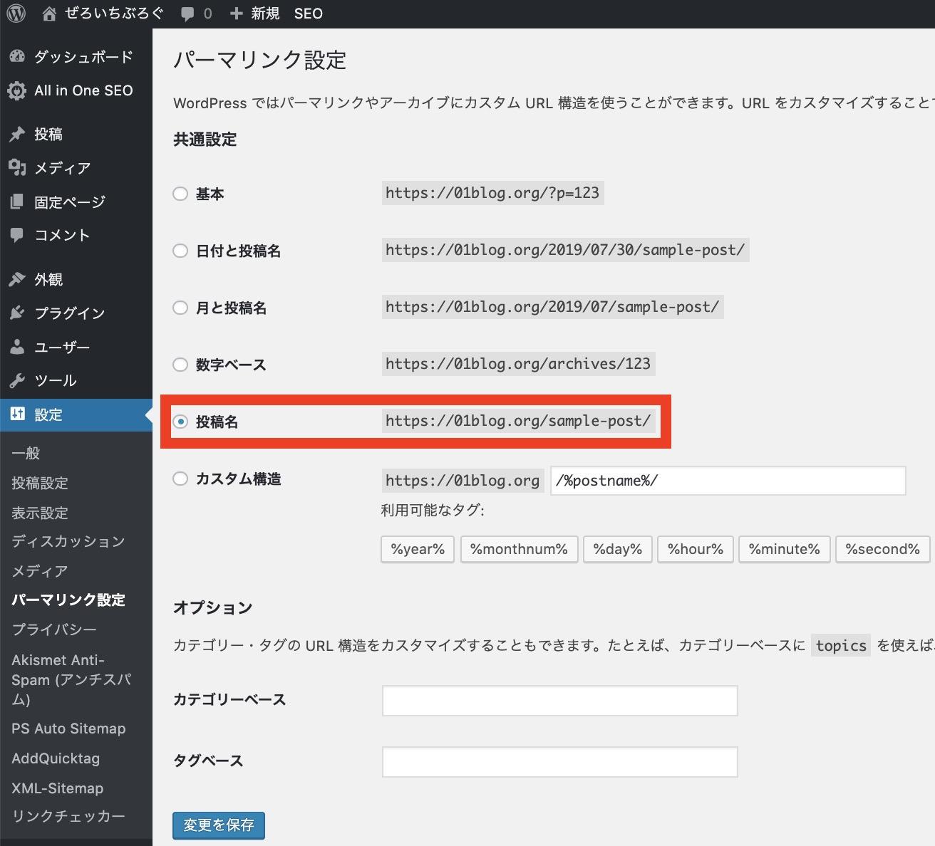 WordPressのパーマリンクの設定に関する注意
