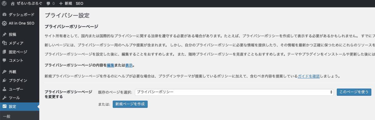 WordPressの初期設定⑦:「プライバシー」