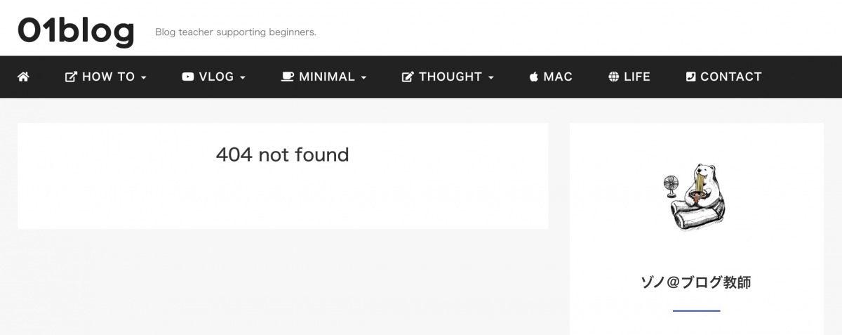 【WordPress】管理画面のログインURL変更【「.htaccess」にコピペでOK】