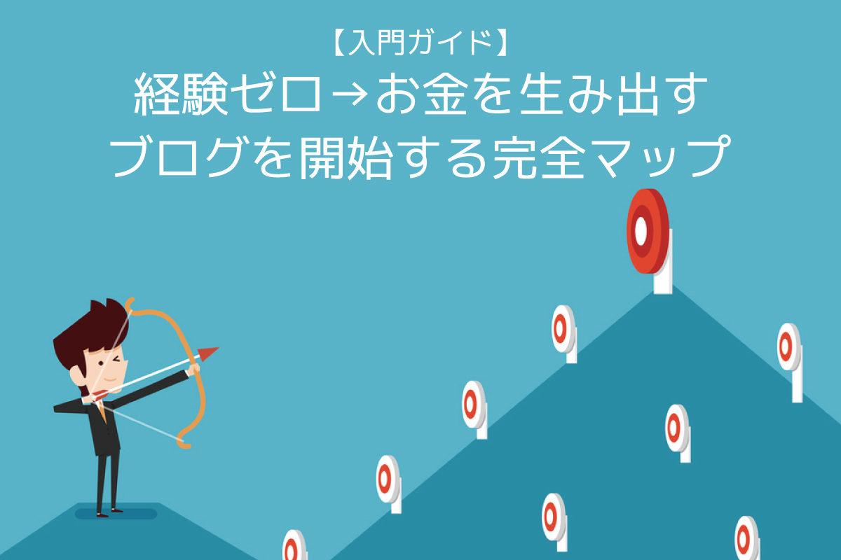 【入門ガイド】経験ゼロ→お金を生み出すブログを開始する完全マップ