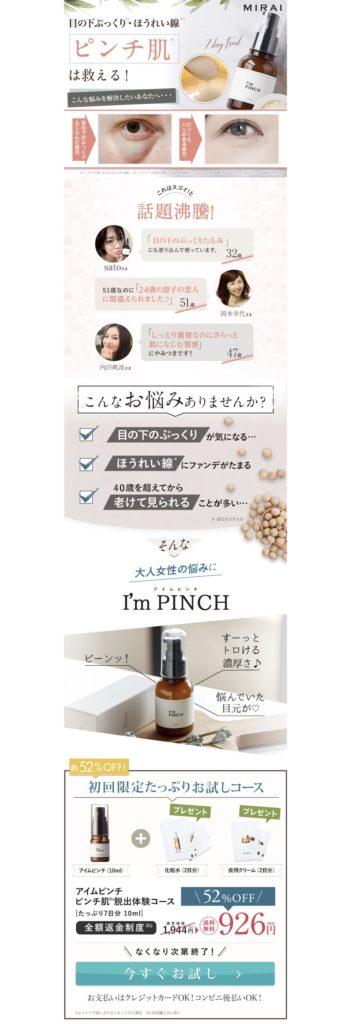 「I'm PINCH(アイムピンチ)」ほうれい線までもケアする美容液 | 半額以下でお試し