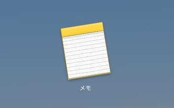 ブログ記事のバックアップにも使えるMacのメモ帳アプリ