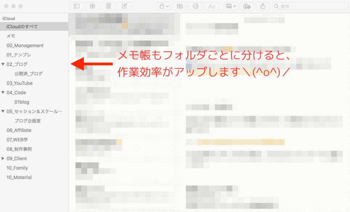 Macのメモ帳アプリを快適に使うための整理術