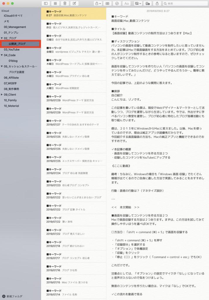 Macのメモ帳アプリで、ブログ記事をバックアップする