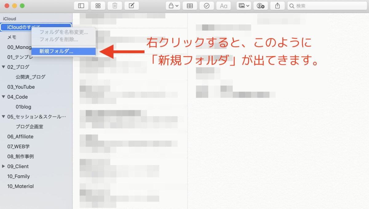Macのメモ帳アプリでフォルダを作る