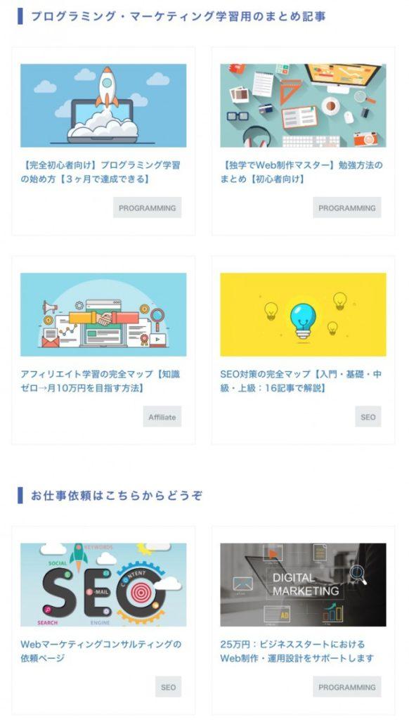 おすすめの設定3:related.php