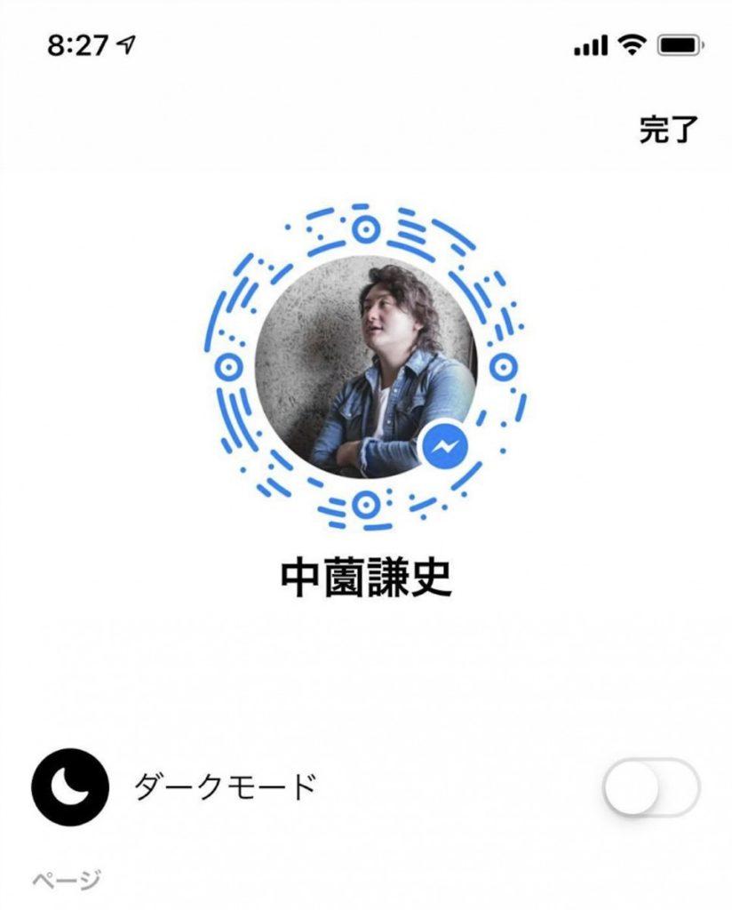 Facebook Messengerのダークモード設定方法
