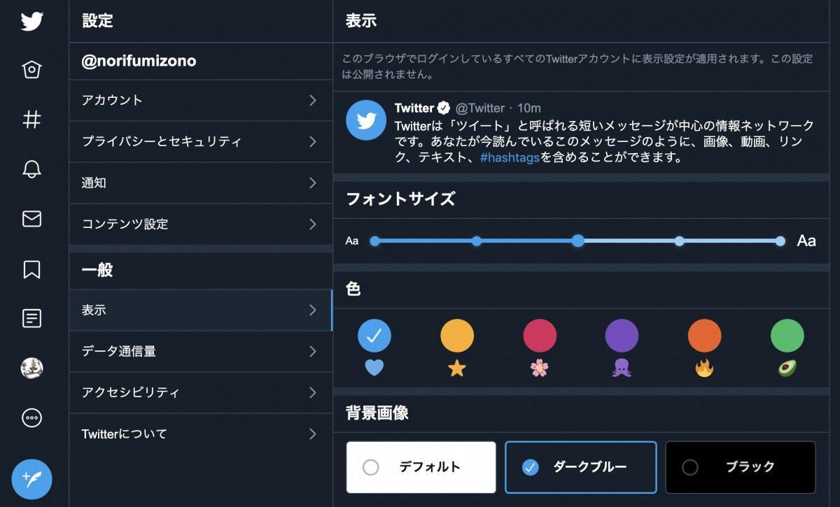 Twitterのダークモード設定方法