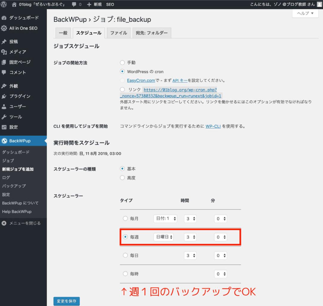 「file_backup」(ファイル)のバックアップ設定方法(スケジュール)