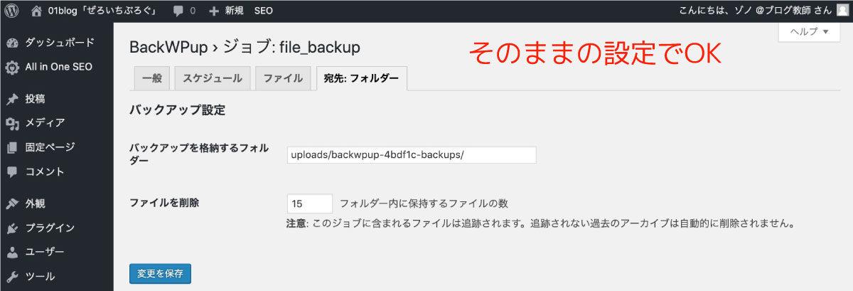 「file_backup」(ファイル)のバックアップ設定方法(宛先:フォルダー)