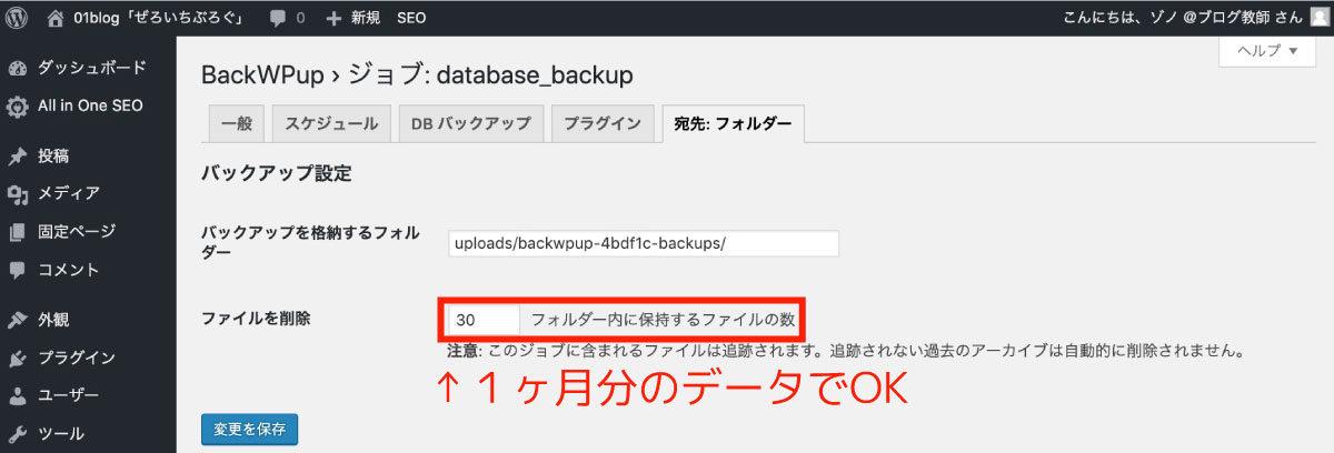 「database_backup」(データベース)のバックアップ設定方法(宛先:フォルダー)