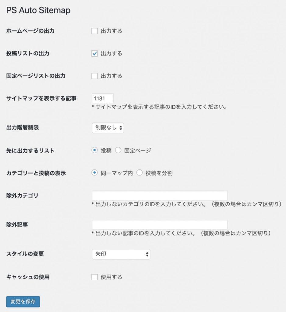 「PS Auto Sitemap」の設定