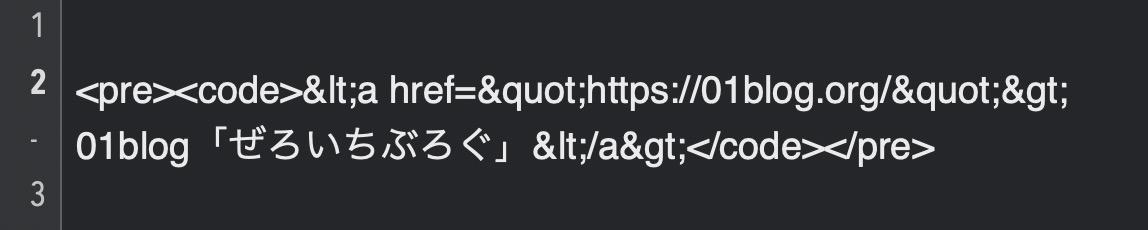HTMLエスケープツールを使用