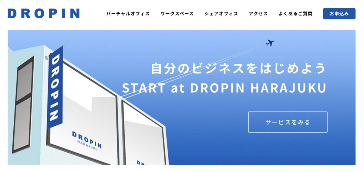 ドロップイン原宿【原宿】