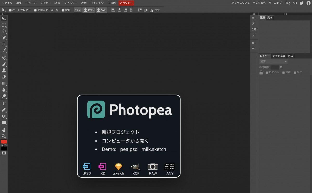 ブログのバナー制作おすすめツール2:「Photopea」