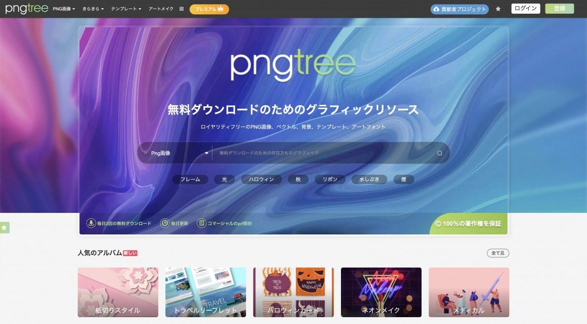 ブログ画像制作に使える、素材サイトをシェアします【無料です】