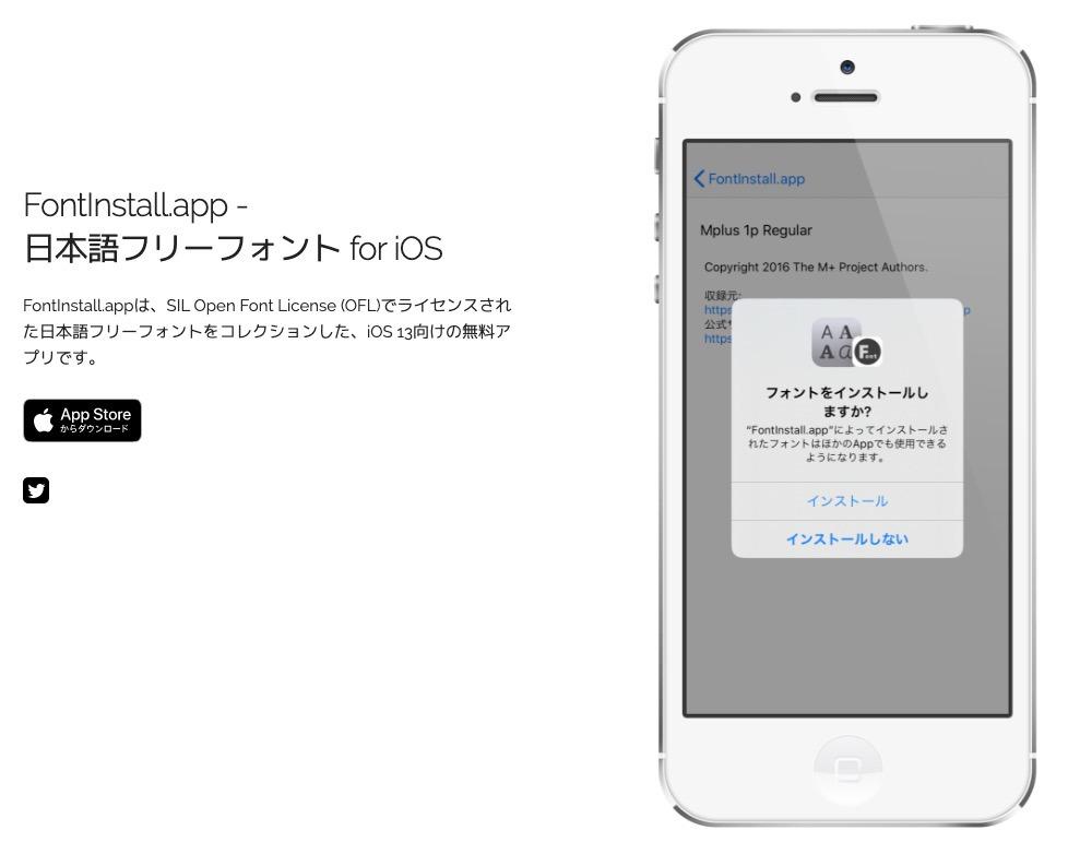 【iPhone/iPadフォント変更】無料アプリ/55秒で簡単設定【最新】