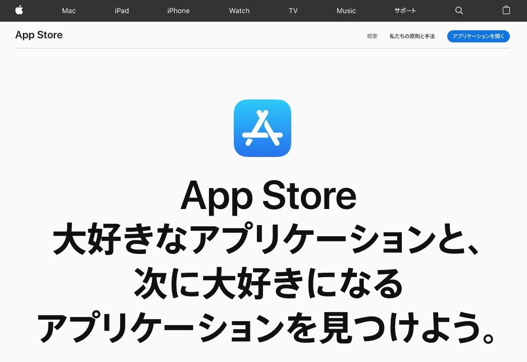 iPhone/iPadフォント変更は、App Storeの公式アプリを使う【安全】