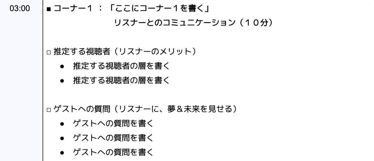 2:コーナー①/コーナー②