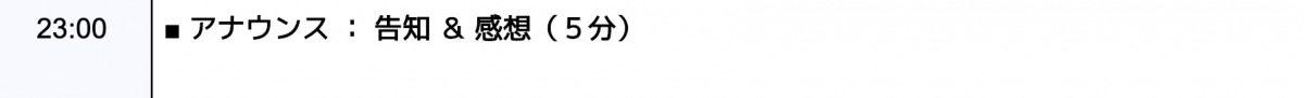 3:アナウンス(告知 & 感想)