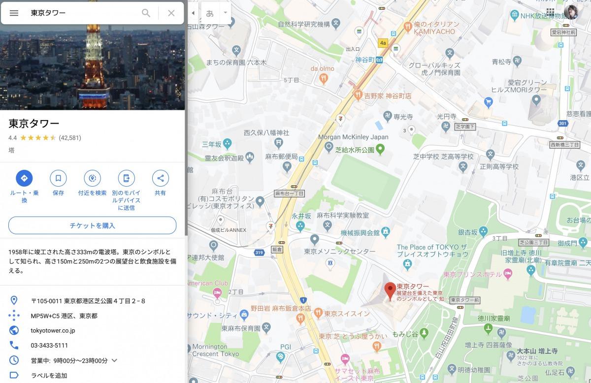 【保管メモ用】グーグルマップ埋め込み方法【レスポンシブ対応】