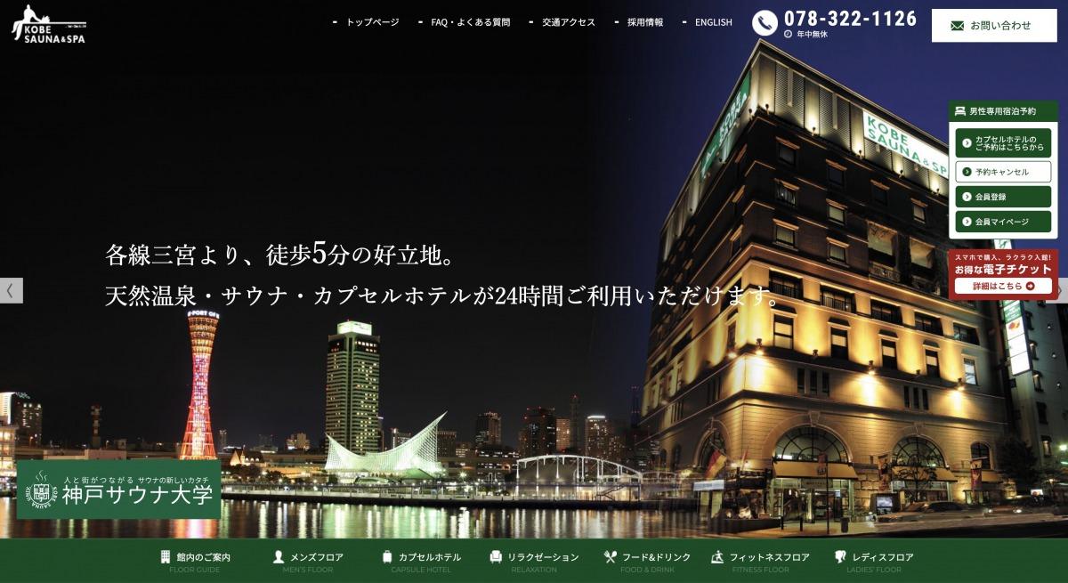 格安カプセルホテル「神戸サウナ & スパ」が快適だった7つの理由