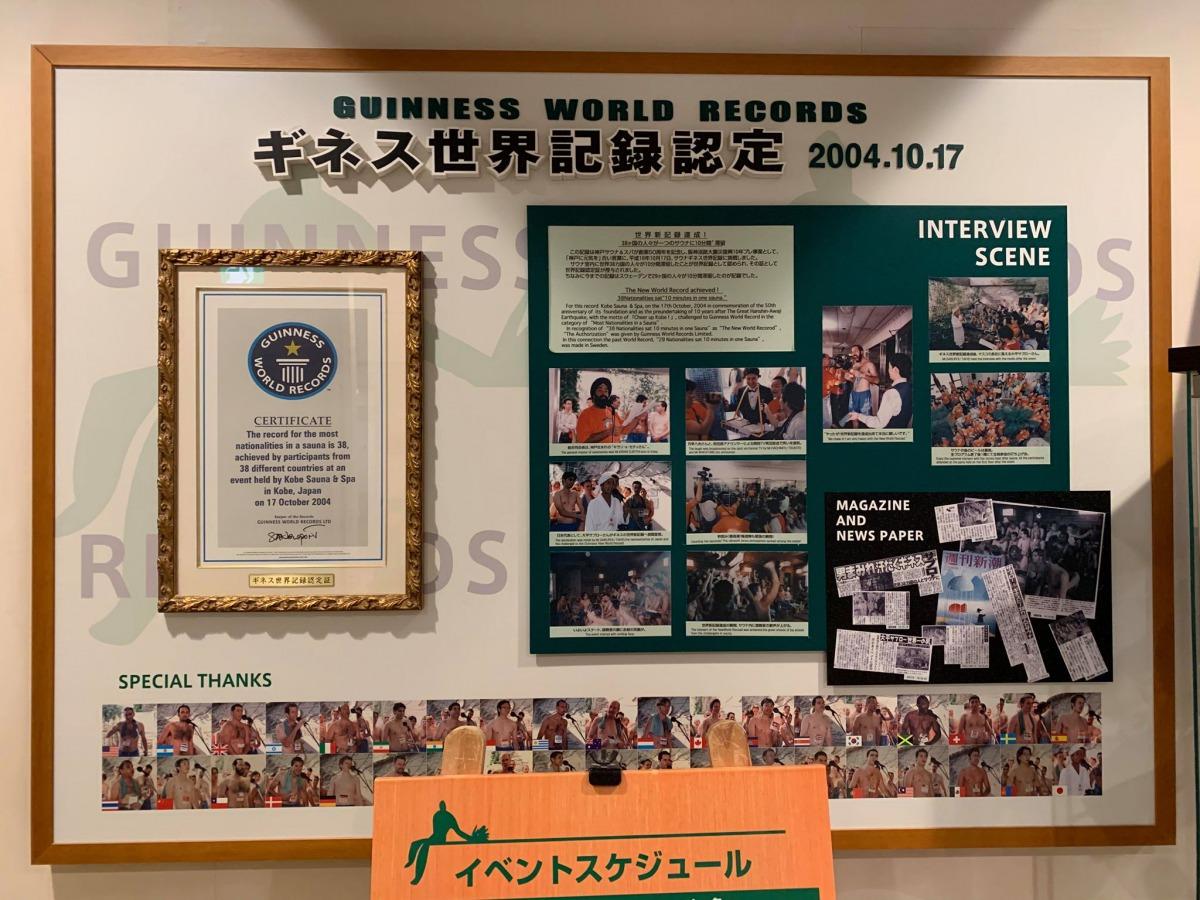 なんと、ギネス世界記録認定