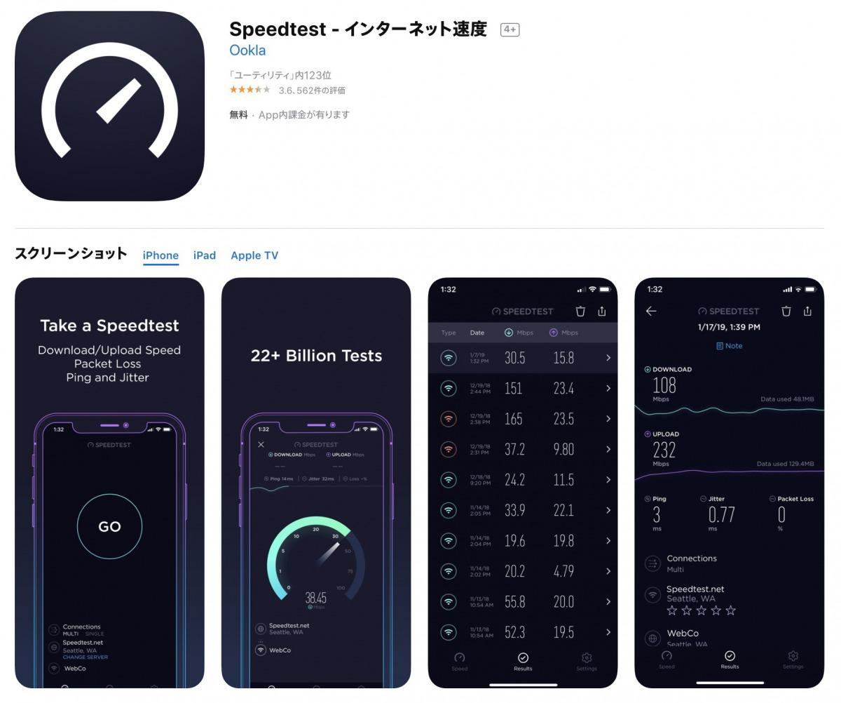 【通信速度テストアプリ】「speedtest」の使い方【悲報あり】