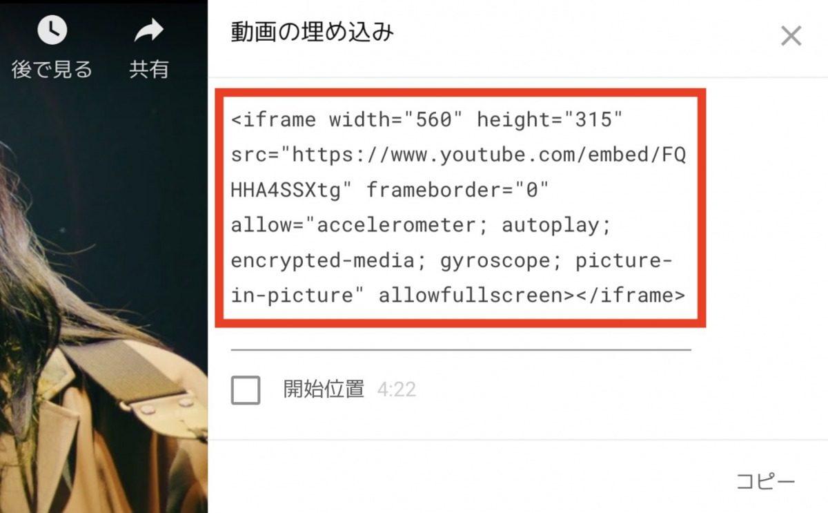 動画の埋め込みのソースコードをコピー