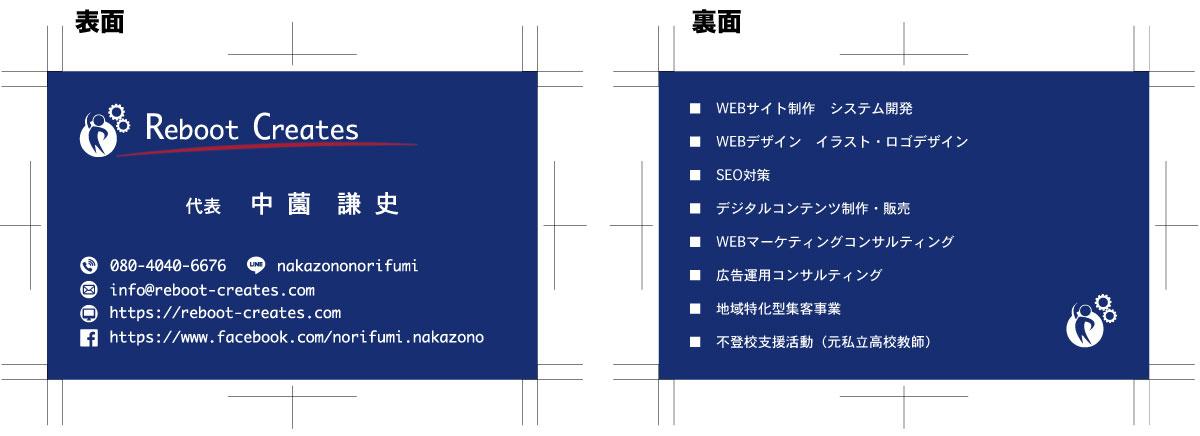 み◯ほ銀行の配色をTTPした名刺(2017年)