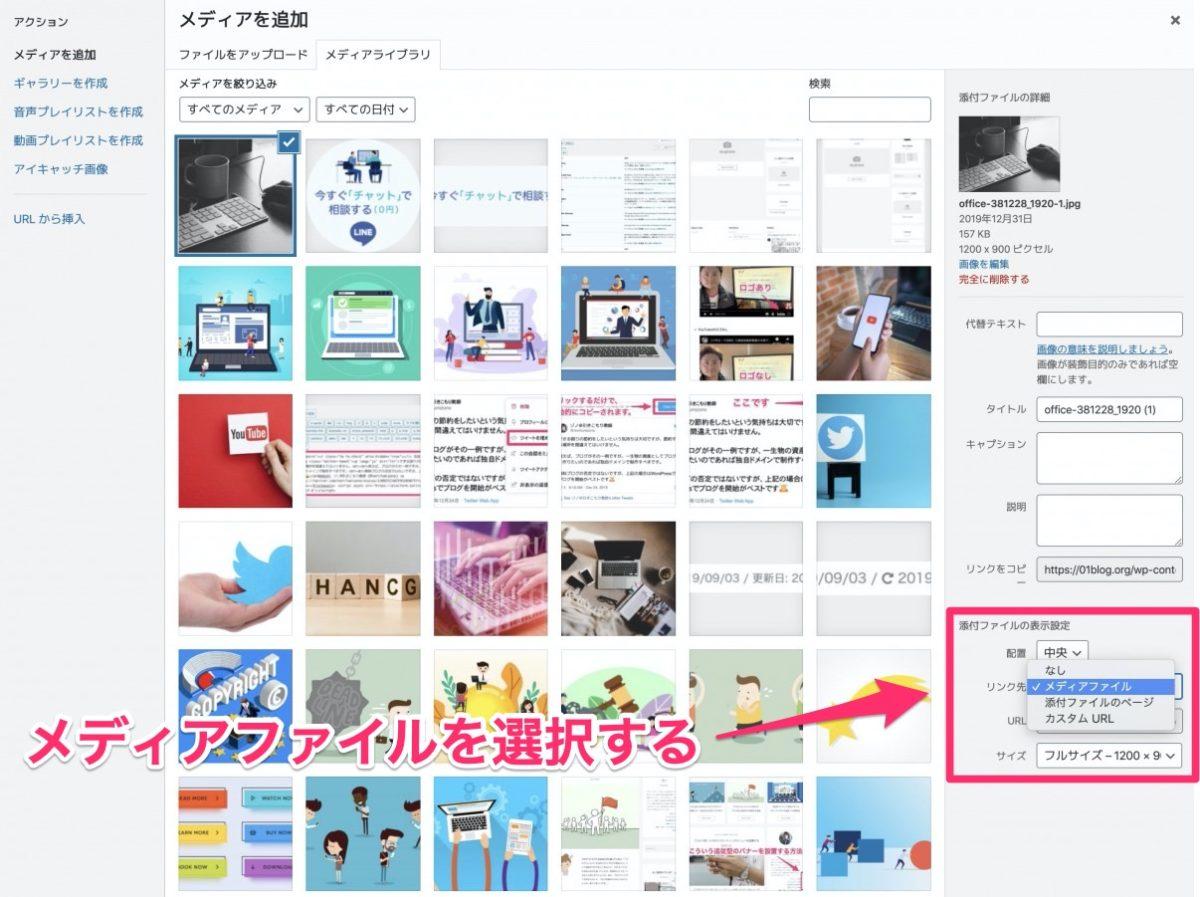 WordPressで、画像をクリックすると拡大される設定