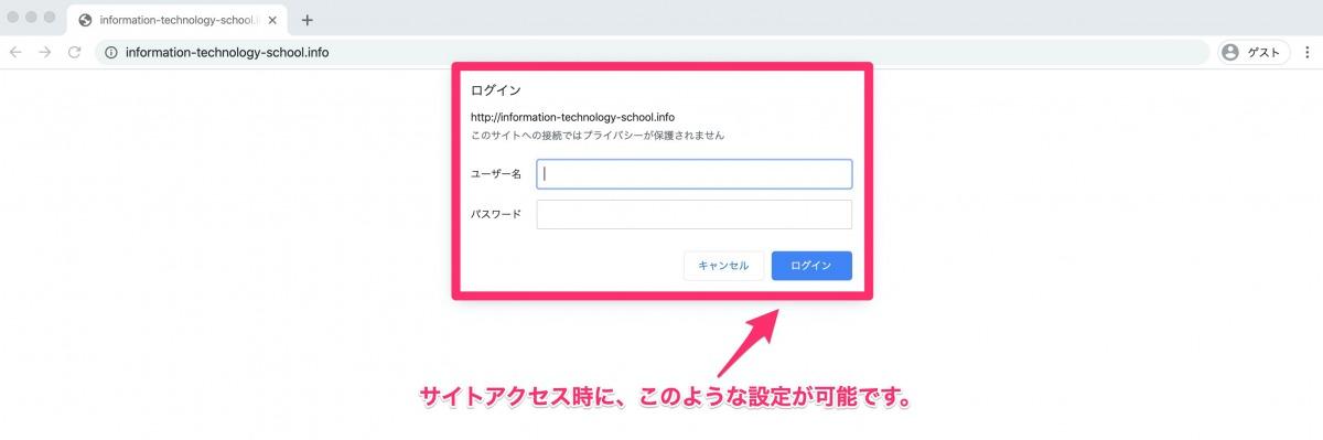 ベーシック認証でアクセス制限をかける方法【Xserver】