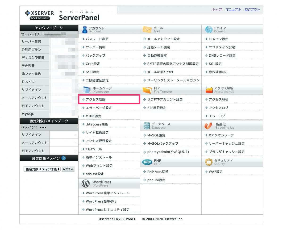 【Xserver】ベーシック認証/アクセス制限【パスワード設定】