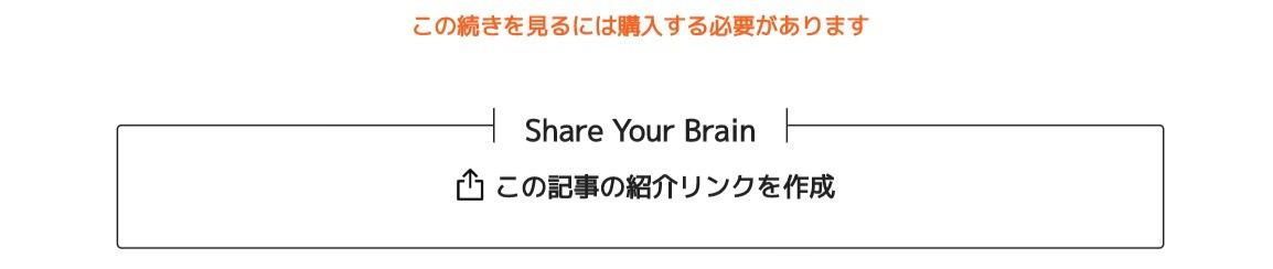 Brainでアフィリエイトをする場合【紹介する側】