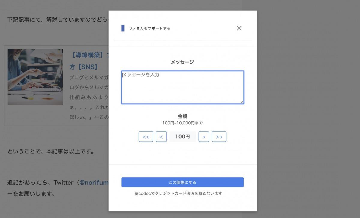 codocを使えば、投げ銭をブログ内だけで実装できます
