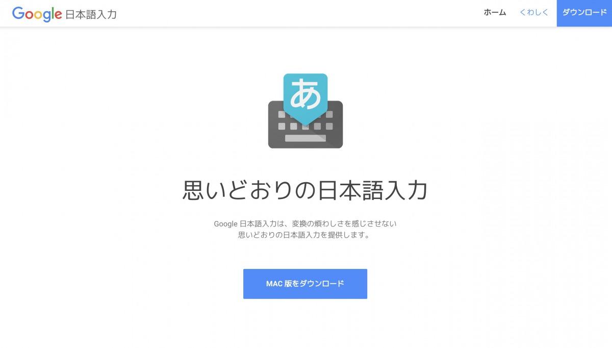 Macの文字変換が肌に合わない【Google日本語入力で解決】