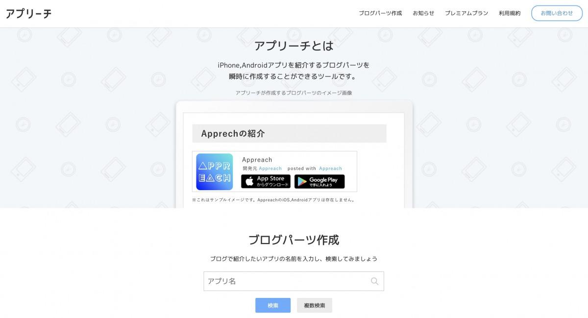 【スマホアプリの紹介】アプリーチを使いましょう【簡単です】