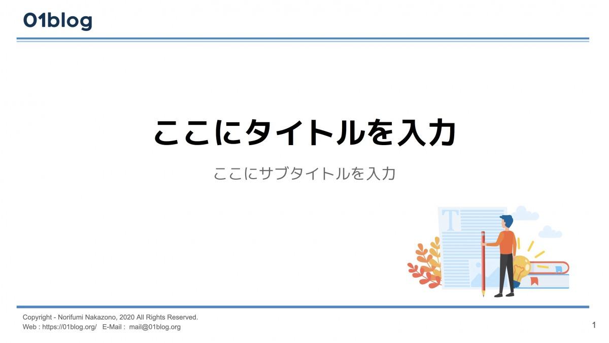 【自作】Googleスライドのテンプレートを公開【コツも解説】