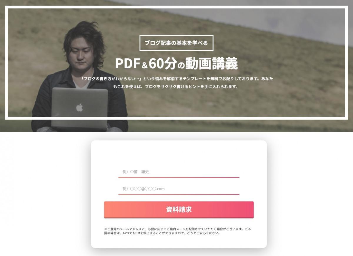 【資料請求フォームの作り方】ソースコードをそのまま公開【コピペ】