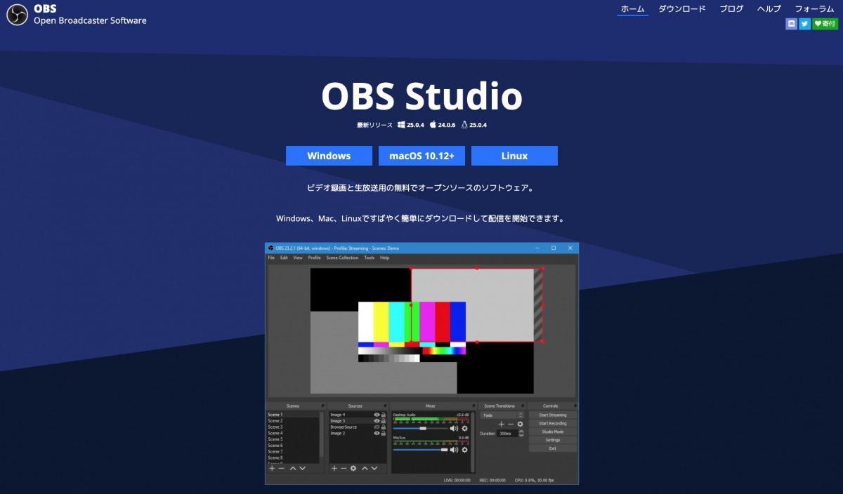 【OBS】YouTubeライブ配信/Mac【設定画面スクショ公開】