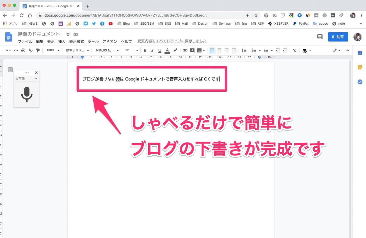 Googleドキュメントで、ブログを書こう【書けない悩みを解消】