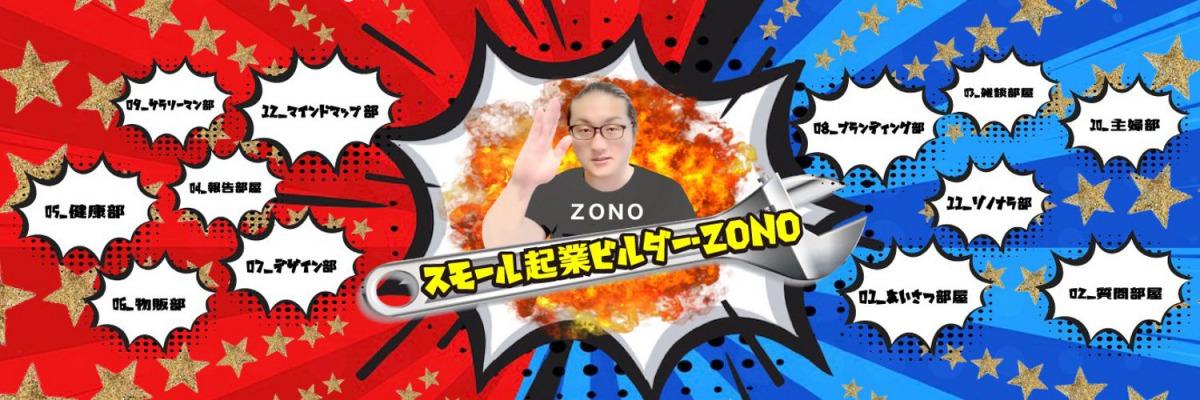 ゼロイチブログ企画室について