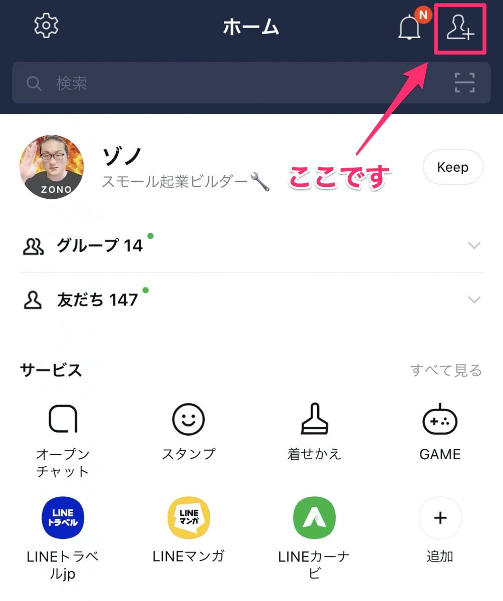 ステップ①:「友だち追加」をクリック