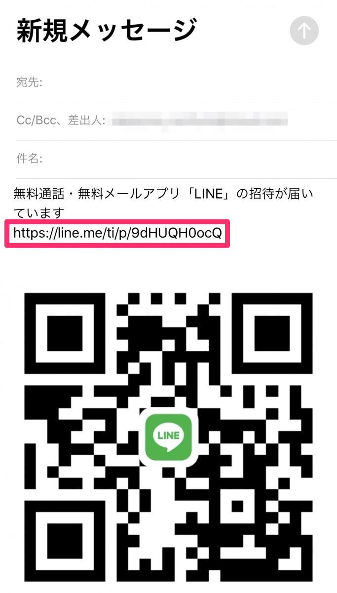 ステップ⑦:「LINEのURL」をコピー