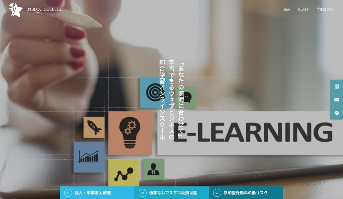 【発表】オンライン学習サイト完備のコミュニティ【01blog College】