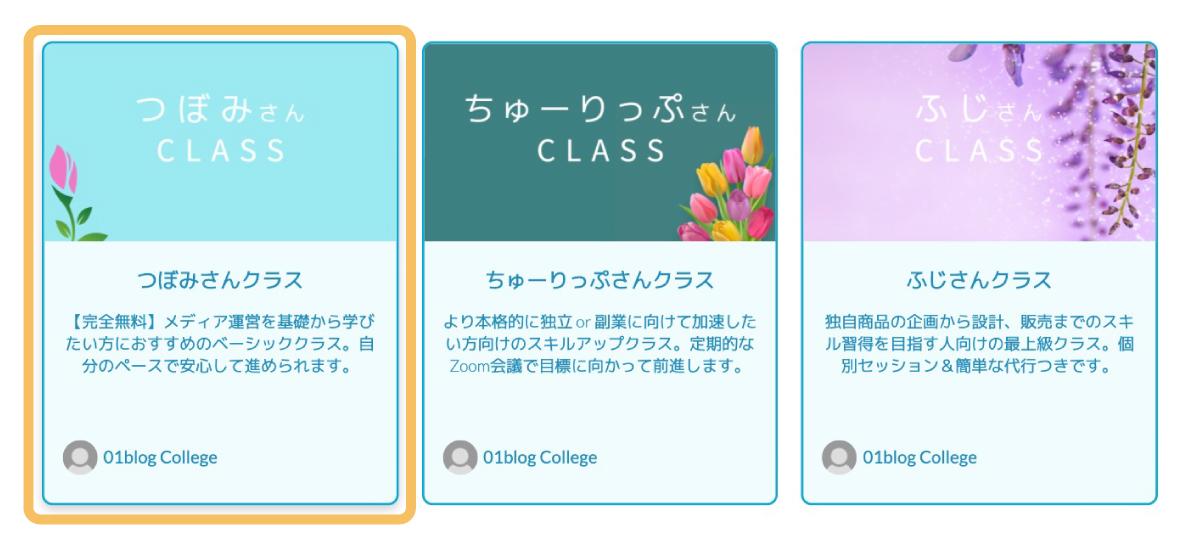 月額0円:つぼみさんクラス