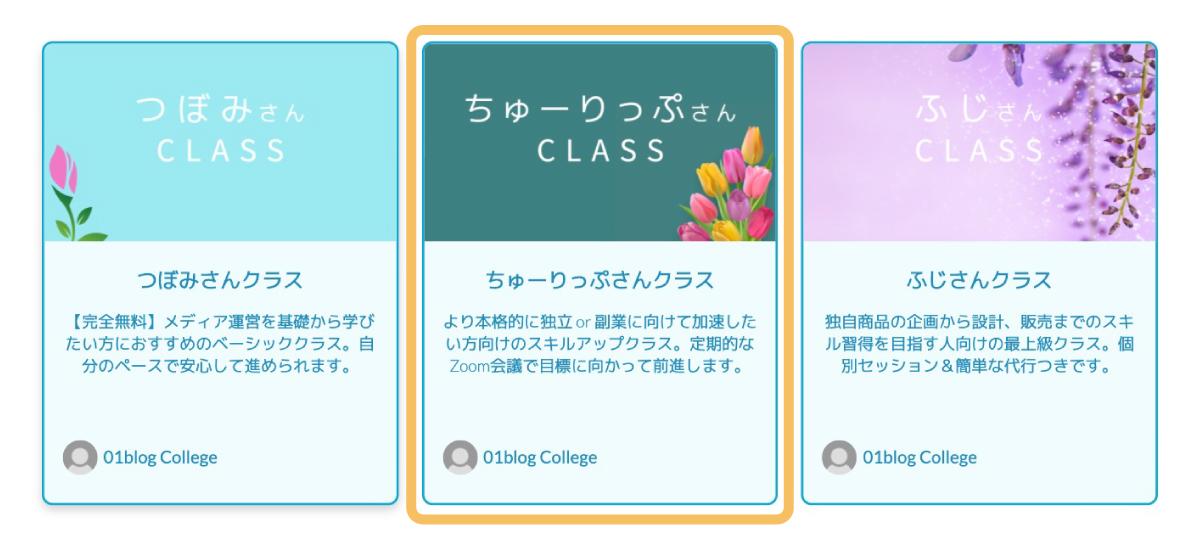 月額4,800円:ちゅーりっぷさんクラス